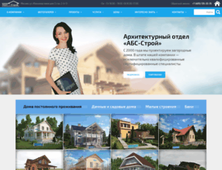 abs-stroy.ru screenshot