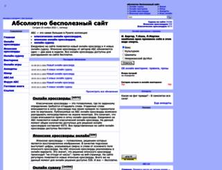 absite.ru screenshot