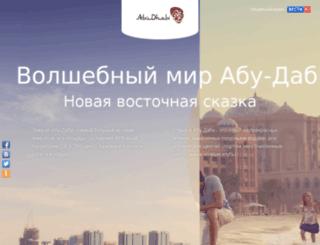 abudhabi.vesti.ru screenshot