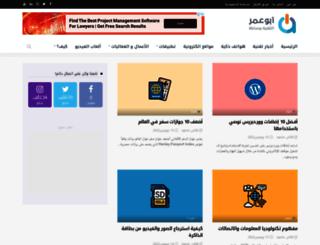 abuomar.ae screenshot