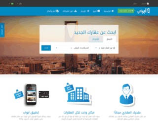 abwab.com screenshot