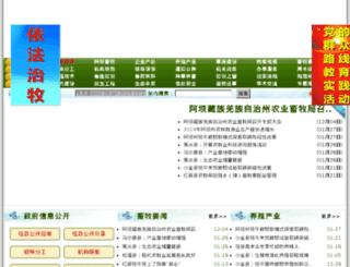 abxmsy.gov.cn screenshot