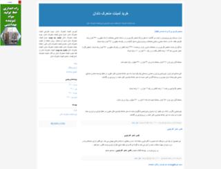abzarak.blogfa.com screenshot