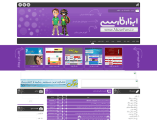 abzarfarsi.rozfa.ir screenshot