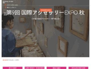 ac-expo.jp screenshot