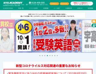aca.academy.co.jp screenshot