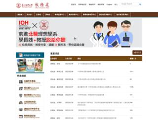 aca.tmu.edu.tw screenshot