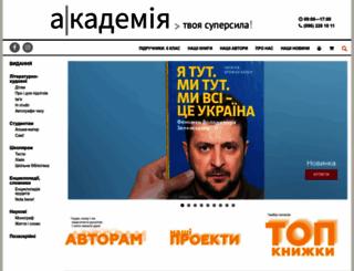 academia-pc.com.ua screenshot