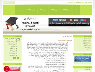 academicexam.com screenshot