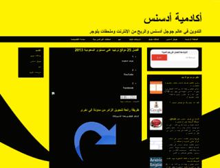 academyads.blogspot.com screenshot