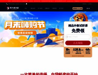 acadsoc.com.cn screenshot