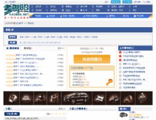 acar.com.cn screenshot