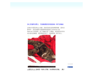acatandcats.blogspot.tw screenshot