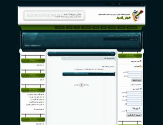 acc.lxb.ir screenshot