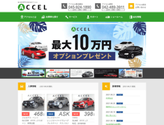 accel-co.jp screenshot