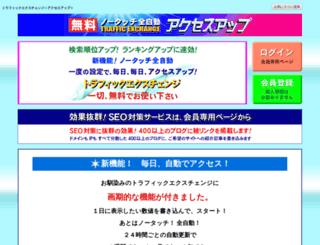 access-up.in screenshot