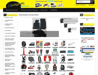 accessories-eshop.gr screenshot