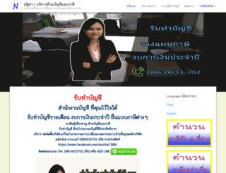 accnonthaburi.com screenshot