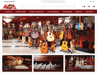 accordmusic.ru screenshot