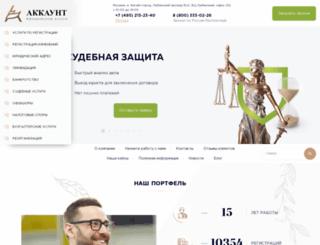 account-sib.ru screenshot