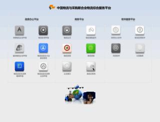 account.chinawuliu.com.cn screenshot