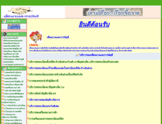 account.friend.co.th screenshot