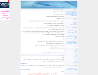 accpnt.blogfa.com screenshot