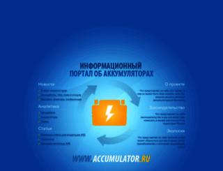 accumulator.ru screenshot