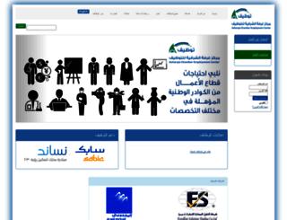 acec.com.sa screenshot