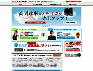 acemail.jp screenshot