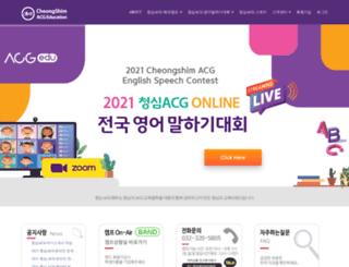 acgedu.co.kr screenshot