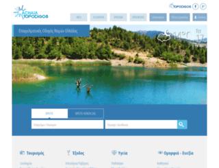 achaia.topodigos.gr screenshot