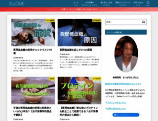achieve-dream.net screenshot