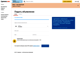 achinsk.sdelkino.com screenshot