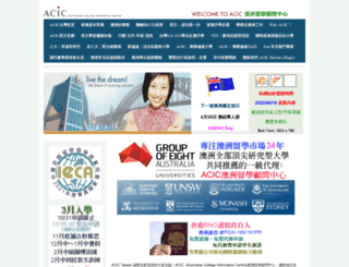 acic.com.tw screenshot