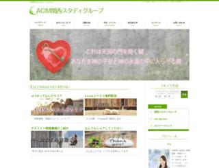 acim.jpn.org screenshot