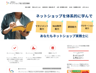 acir.jp screenshot