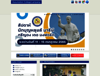 acl.ac.th screenshot