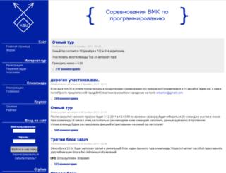 acm.ksu.ru screenshot