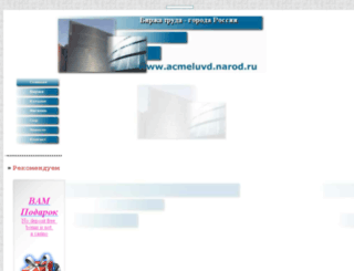 acmeluvd.narod.ru screenshot