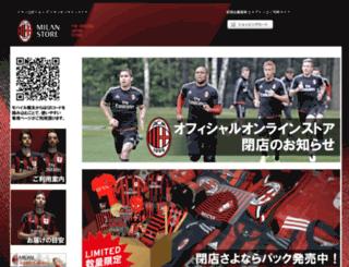 acmilanstore.jp screenshot