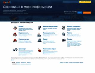 acoola.ru screenshot