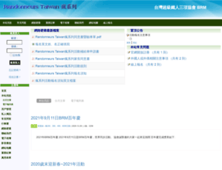 acp-randonneurs-taiwan.org.tw screenshot