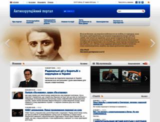 acrc.org.ua screenshot