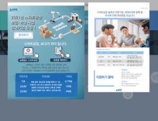 acs.co.kr screenshot