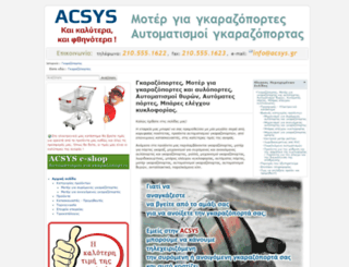acsys1.gr screenshot