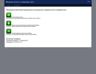 act.as-portal.kz screenshot
