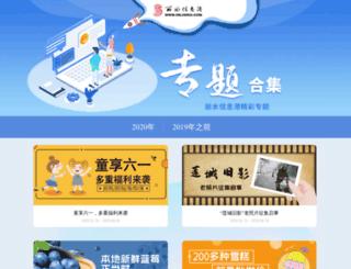 act.inlishui.com screenshot
