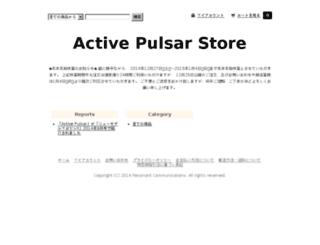 active-pulsar.jp screenshot