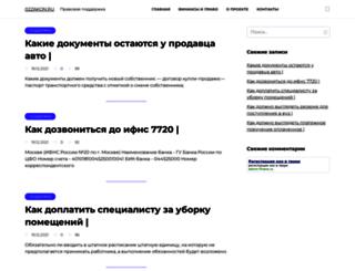 activel.ru screenshot